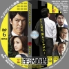 HANZAWA_R_DVD6