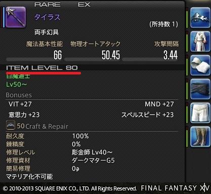 ffxiv_20131201_044509.jpg