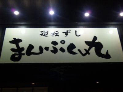 11.01.29寿司