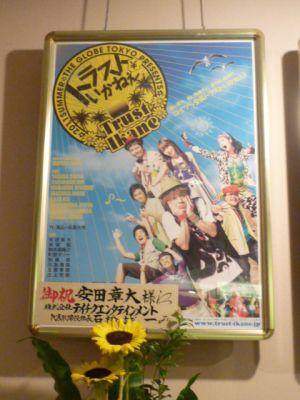 11.08.04劇場2