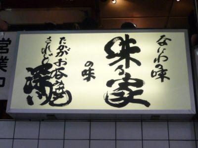 11.09.04お好み1