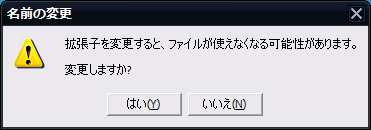拡張子を変更すると、ファイルが使えなくなる可能性があります。_#32770