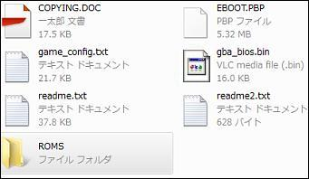 gpSP0.9Signedフォルダ内