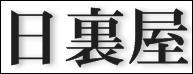 日裏屋logo