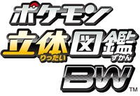 ポケモン立体図鑑_logo