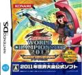 遊戯王ファイブディーズ WORLDCHAMPIONSHIP2011