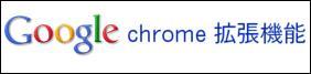 GoogleChromeエクステンション