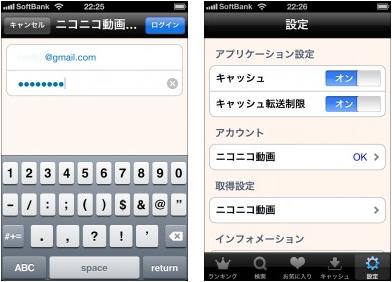 iNico-login.jpg