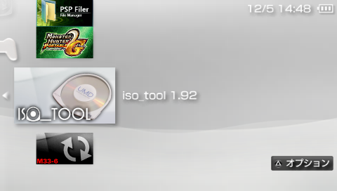ISO_tool1.92起動