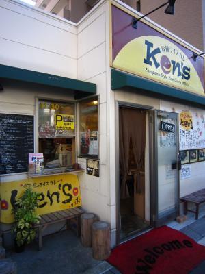 ken's カレー