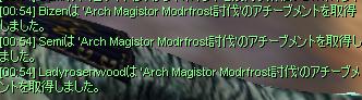Modrfrost kill
