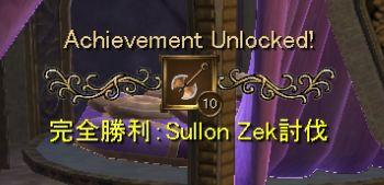 Sullon Zek(1)