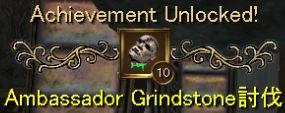 Ambassador Grindstone(2)