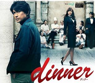 dinner_title.jpg