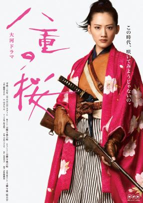 yaenosakura_title.jpg