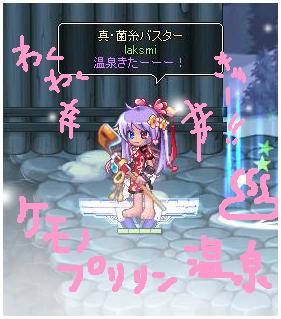 温泉(*`□´)/タ゛ァァー!!