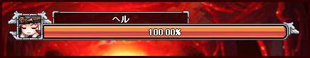 ヘル100%