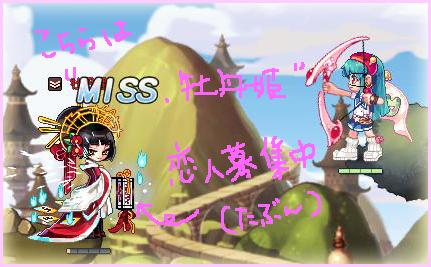 Miss.牡丹姫