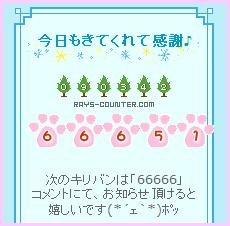 キリバン★66666