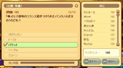 クイズ(*`□´)/タ゛ァァー!!