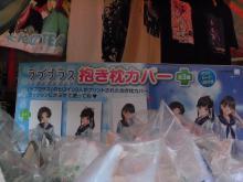 my world, Akiba (2)