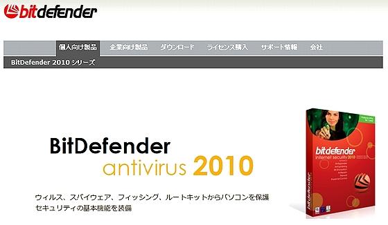 BitDef2010.jpg