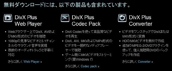 DivX_Comp.jpg