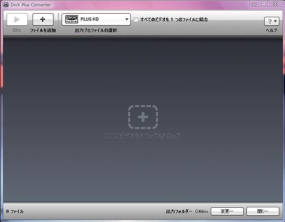 DivX_Converter.jpg