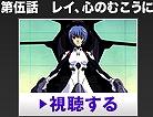 Eva_tv_free5.jpg