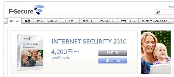 F_secure_HOME.jpg