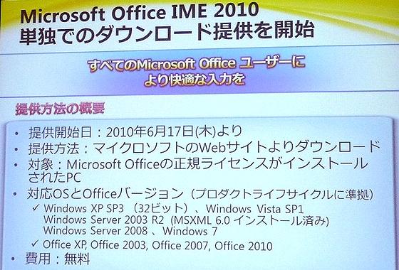 IME2010_PR.jpg