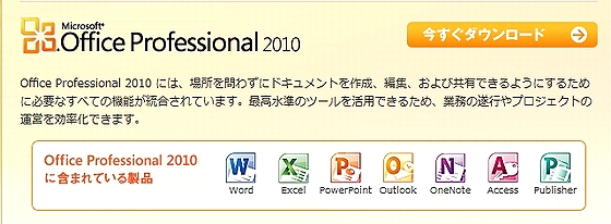 Office14_Pro.jpg