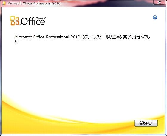 Office14_Troble1.jpg