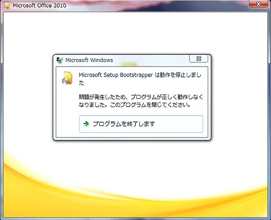Office14_trouble.jpg