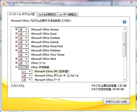 OnlyIME2010.jpg