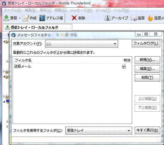 TBird_Filter.jpg