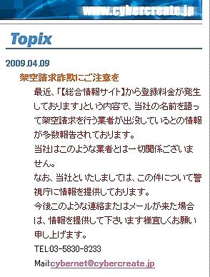 cybercreate_topix.jpg