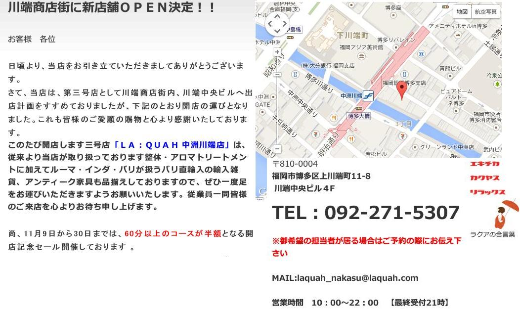 中洲川端店オープン