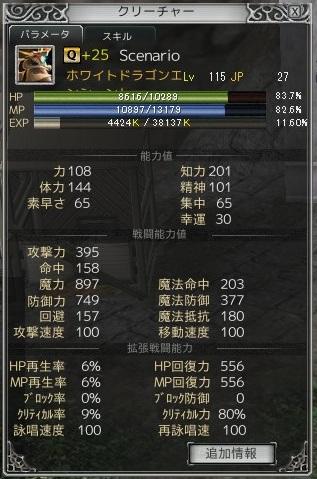 竜115-2