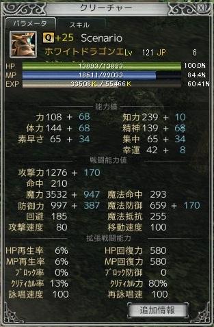 竜121-1