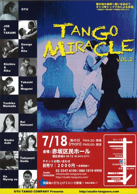 GYU tango miracle 2
