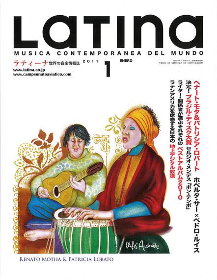 月刊ラティーナ2011年1月号