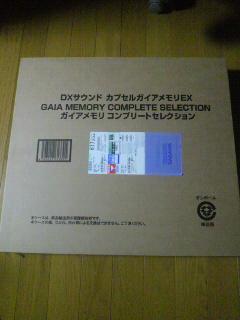 DXサウンドガイアメモリEXコンプリートセレクション