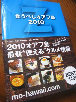 20100410beshi.jpg