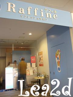 2010年1月 Raffine(ラフィネ)でなマッサージ