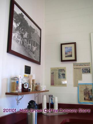 201101年1月 マウイ島のコーヒー屋さん、マウイグロウンコーヒー・カンパニーストアの店内