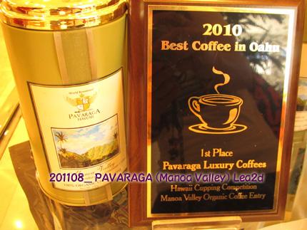 2011年8月 Neiman Marcus-PAVARAGA(Manoa Valley)