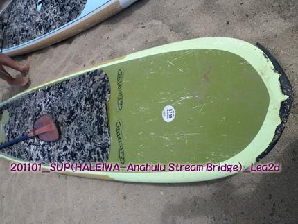 2011年8月 ハレイワのSUPで利用したボード