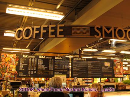 2011年8月 Whole Foods Marketのコーヒー屋さん