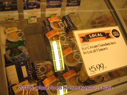 2011年8月 Whole Foods Marketのコーヒー屋さんにあったローカルなアイス